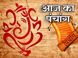 Today Hindu Panchang in Hindi  आज का हिन्दू पंचांग