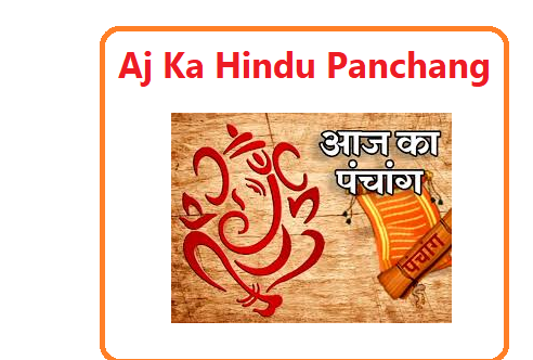 Aj Ka Panchang in Hindi आज का हिन्दू पंचांग