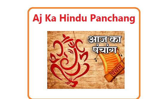 Today Panchang in Hindi आज का हिन्दू  पंचांग