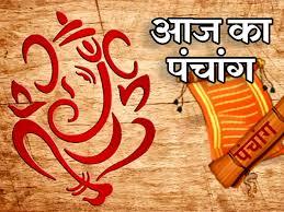 Aj ka Hindu Panchang  आज का हिन्दू पंचांग
